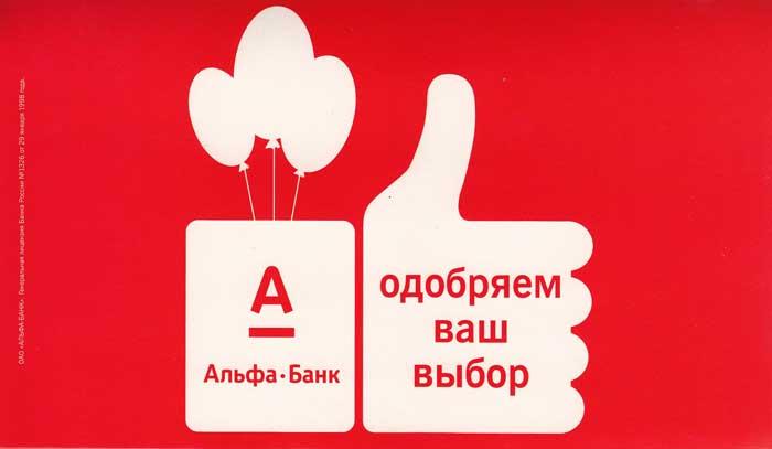 альфа банк кредит без справки о доходах онлайн 4 новые кредитные продукты и технологии в интересах инновационного развития экономики
